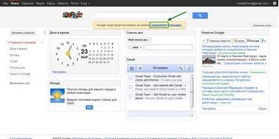 9 Возможных альтернатив песональному порталу igoogle