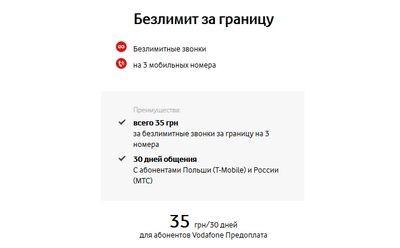 Акционная услуга «наша семья» от «киевстар» - бесплатные звонки на три номера