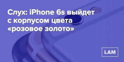 Apple iphone 6s может быть оснащён изгибоустойчивым корпусом