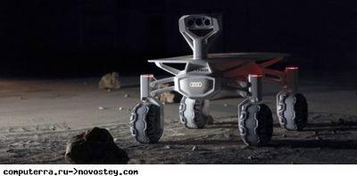Audi запускает на луну собственный планетоход