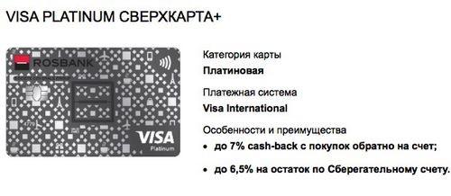 Банковский выходной №12. росбанк. сверхкарта+