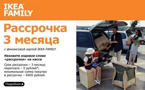 Банковский выходной №6. рассрочка и кредит в ikea