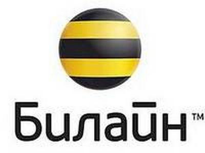 «Beeline бизнес» отменил плату за пользование услугой «мобильный бюджет»