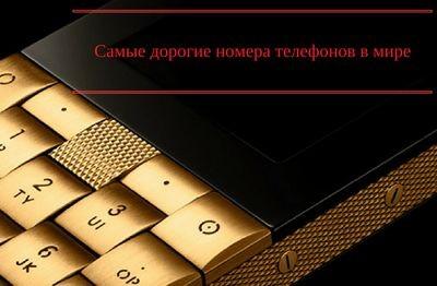 Beeline выставил лучшие «золотые» номера на онлайн-аукцион