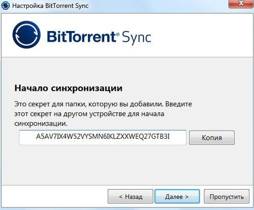 Bittorrent sync – безопасный аналог облачного сервиса без грозовых туч