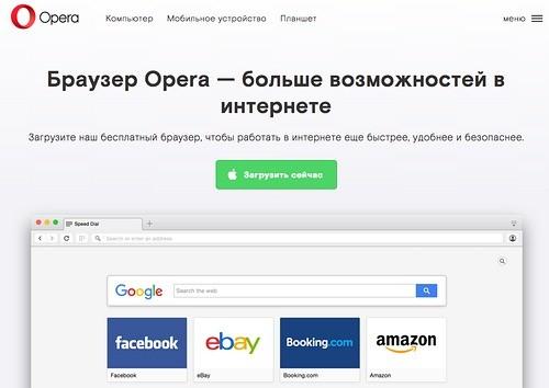 Браузер opera: красивый, быстрый и функциональный
