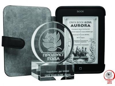 Букридер onyx boox i62ml aurora удостоился премии «продукт года»