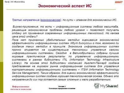 Быть российской компанией на мировом рынке ит стыдно?