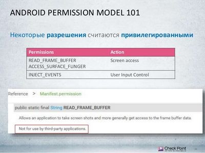 Certifi-gate – очередная серьезная уязвимость android-смартфонов