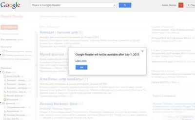 Что общего между отключением google reader, заявлением элиссы финк и жалобой дина гарфилда?