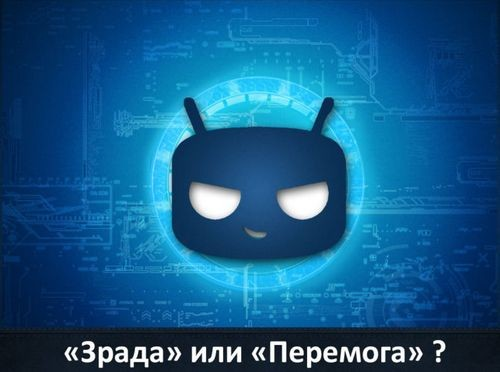 Cyanogen mod 13 – кот в мешке эдишн