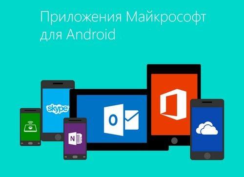Даёшь microsoft сервисы на android устройства!