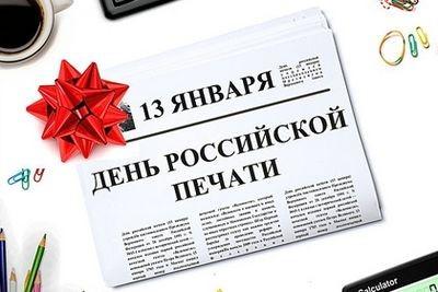 День российской печати, или «ведомости о делах достойных…»