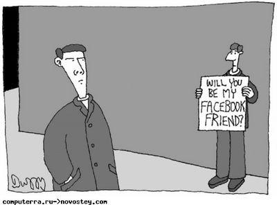 Фейсбук как убийца живых связей