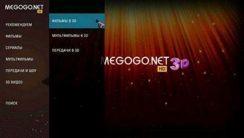 Фильмы в формате 3d доступны в приложении megogohd для платформы lg smart tv
