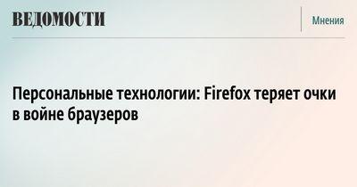 Firefox теряет очки в войне браузеров