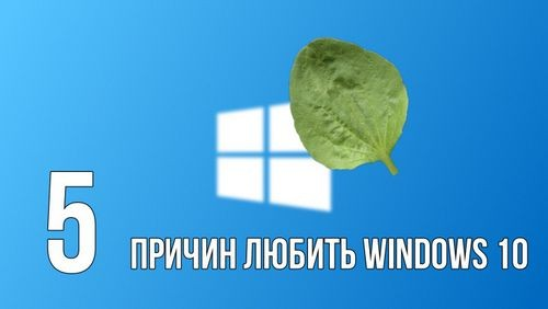 Формула успеха windows 10. пять составляющих