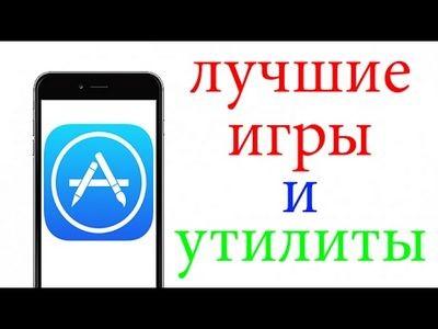 Футбольные приложения и игры для iphone