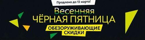 Гид по акциям и скидкам №51