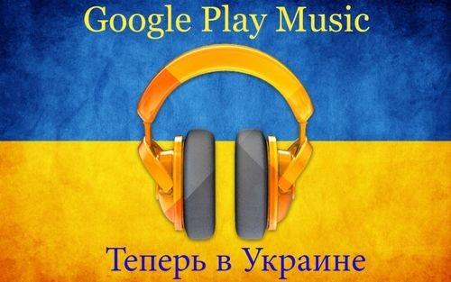 Google play music пришел в украину!