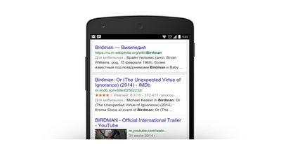 Google внесёт изменения в алгоритм поиска на мобильных устройствах