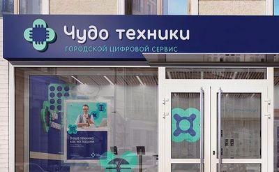 Городской агрегатор по ремонту цифровых устройств «чудо техники» заработал по всей москве