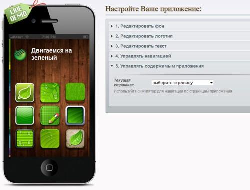 Ит-конкурс сбербанка: как сделать мобильное приложение интересным и выиграть 200 000 руб