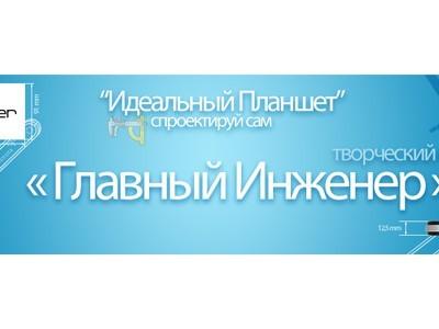 """Итоги конкурса """"главный инженер"""" от mireader"""