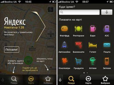«Яндекс.навигатор» заговорил по-украински