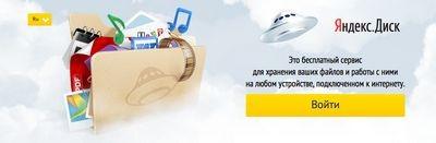 Яндекс открывает диск для всех