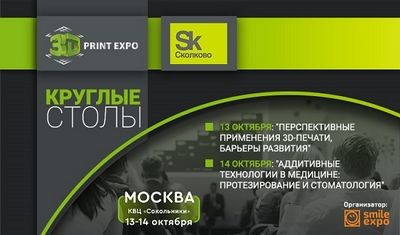 Экспертная система как технолог 3d-печати