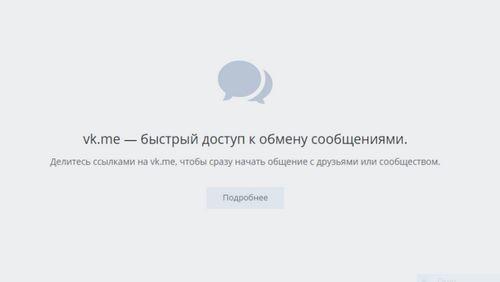 Как работает новая функция вконтакте – vk.me
