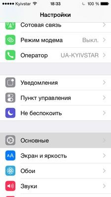 Как сделать, чтобы на iphone при звонке мигала вспышка