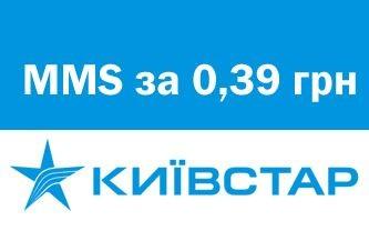 «Киевстар» предлагает отправлять mms по цене sms