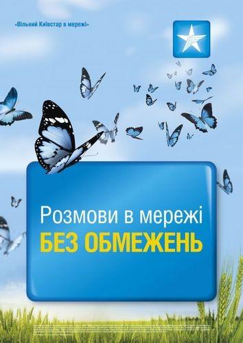 Киевстар предложил новые тарифы без ограничений