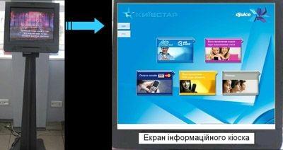 «Киевстар» вводит в эксплуатацию сеть информационных киосков