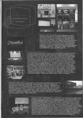 Kodak показал систему цифрового кино для кинотеатров