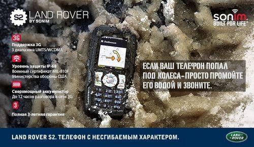 Land rover s2 от sonim — телефон с несгибаемым характером!