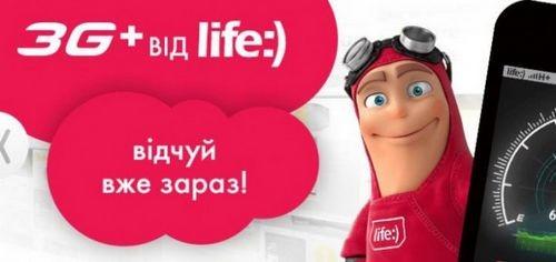 Life:) анонсировал тестирование 3g+ интернета в 9 городах украины
