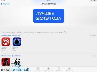 Лучшие приложения и игры 2013 года для iphone и ipad