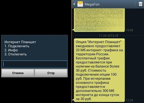 Мегафон: интернет планшет