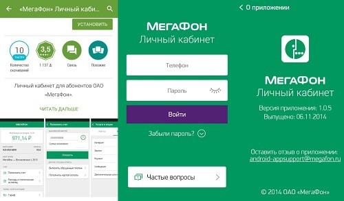 Мегафон, мобильный сервис гид