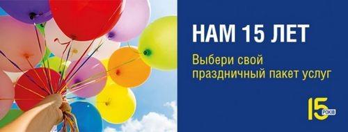 Месяц подарков к 15-летию «интертелеком»