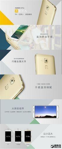 Металлический huawei g9 plus с snapdragon 625 soc представлен официально