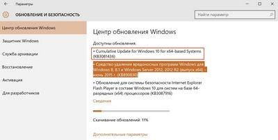 Microsoft не исправила старые ошибки