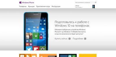 Microsoft постепенно закрывает официальный сайт windows phone