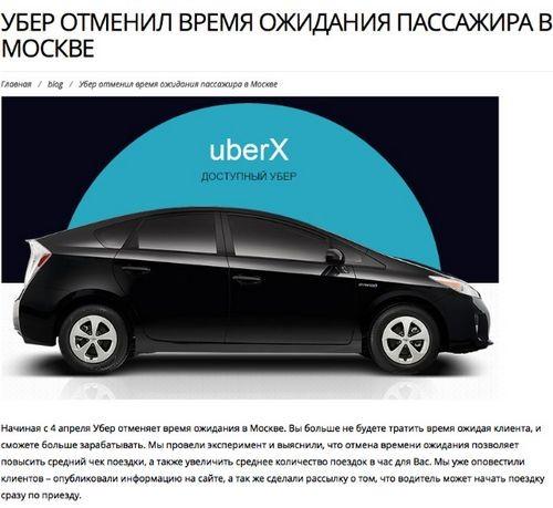 Мобильная среда №96. три ухудшения и три улучшения uber