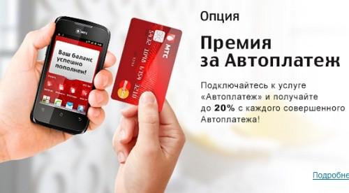 Мобильные финансы: невеселые новости