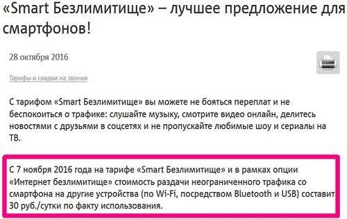 Мтс, опять про smart и дешевая дальняя связь