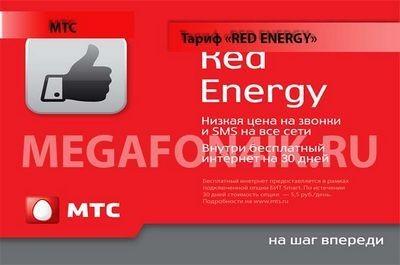 Мтс: red energy, третий раунд
